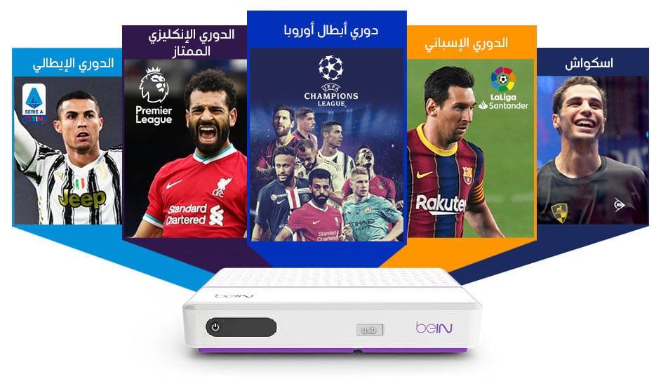 beiN Sports PVR HD receiver, beiN Sports PVR receiver, beiN PVR